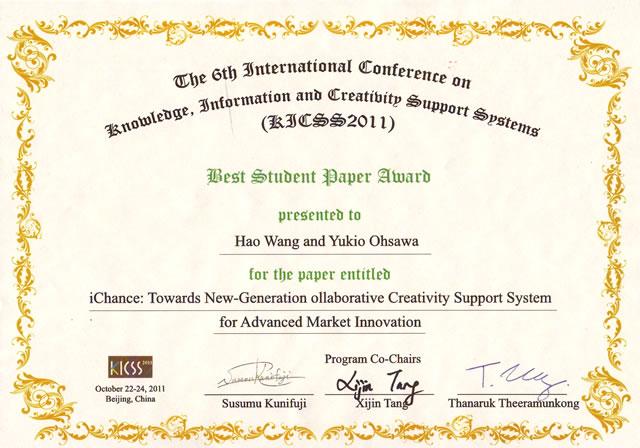 best student paper award 東京大学グローバルCOEプログラム 機械